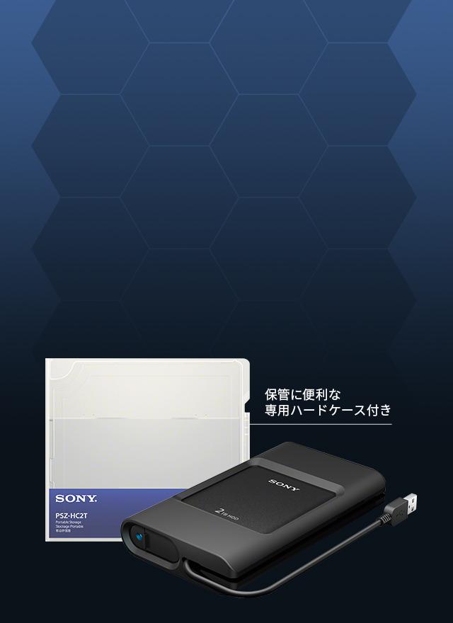 ポータブルストレージ PSZ-HC2T/PSZ-SC48