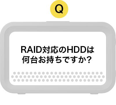 RAID対応のHDDは何台お持ちですか?
