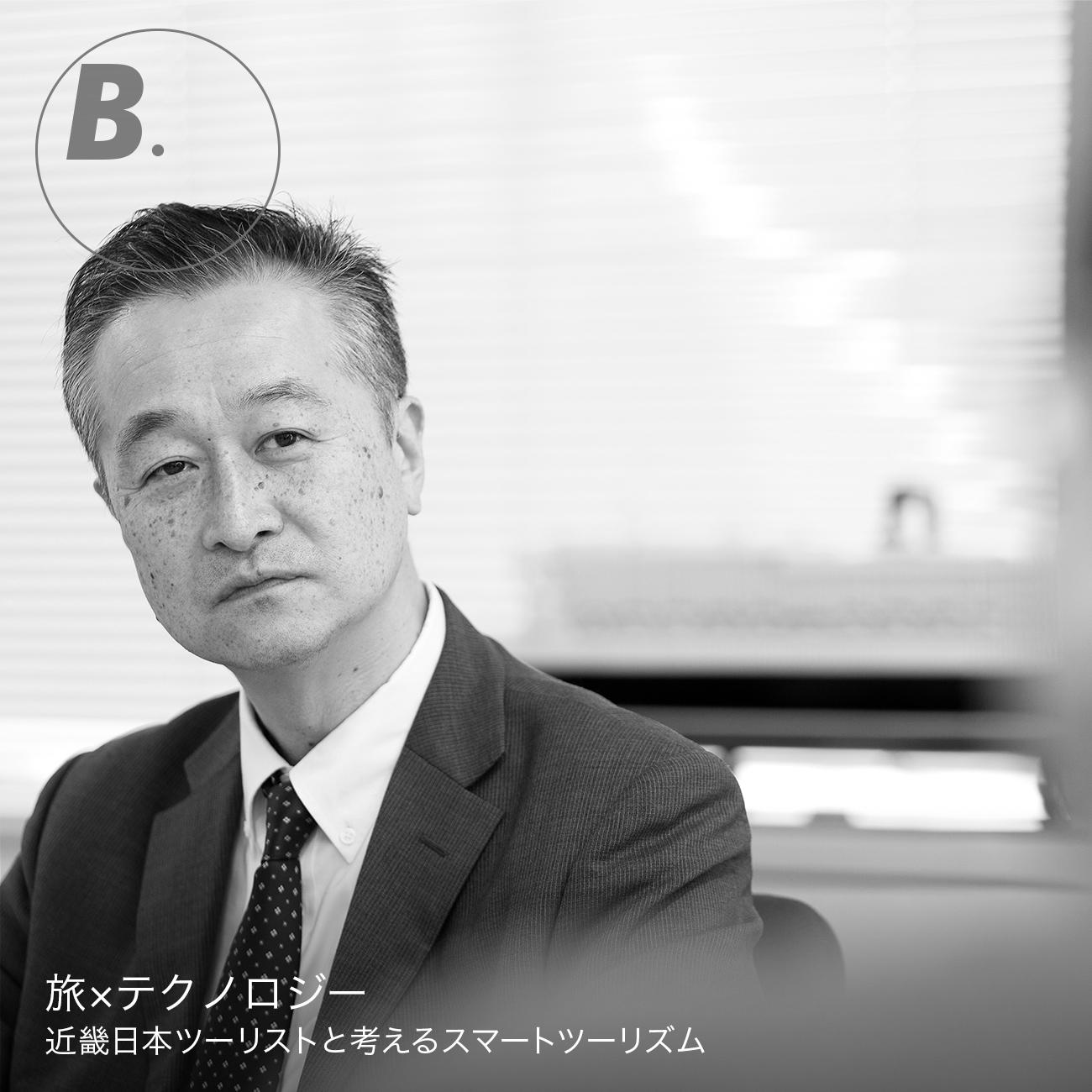 旅×テクノロジー ~近畿日本ツーリストと考えるスマートツーリズム~