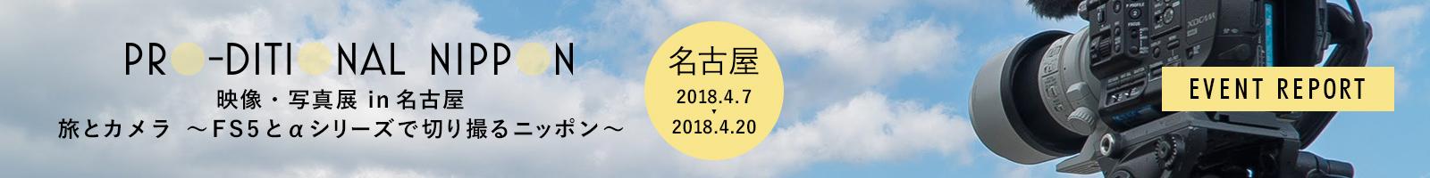 PRO-DITIONAL NIPPON 映像・写真展「旅とカメラ」~FS5とαシリーズで切り撮るニッポン~