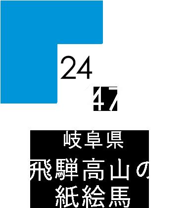 岐阜県 飛騨高山の紙絵馬