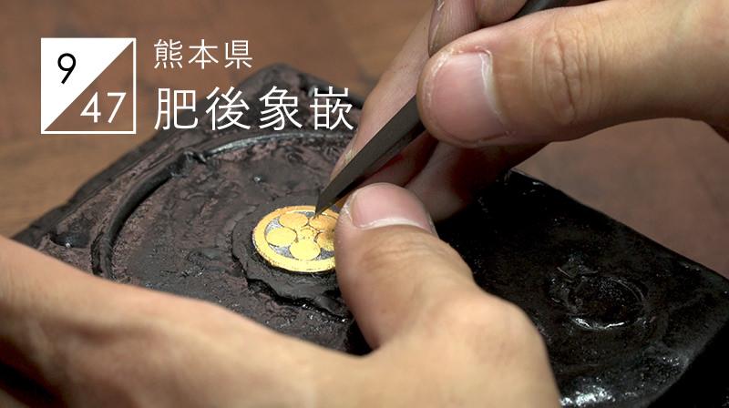 熊本県 肥後象嵌