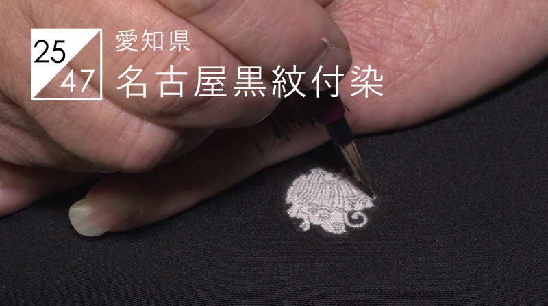 愛知県 名古屋黒紋付染