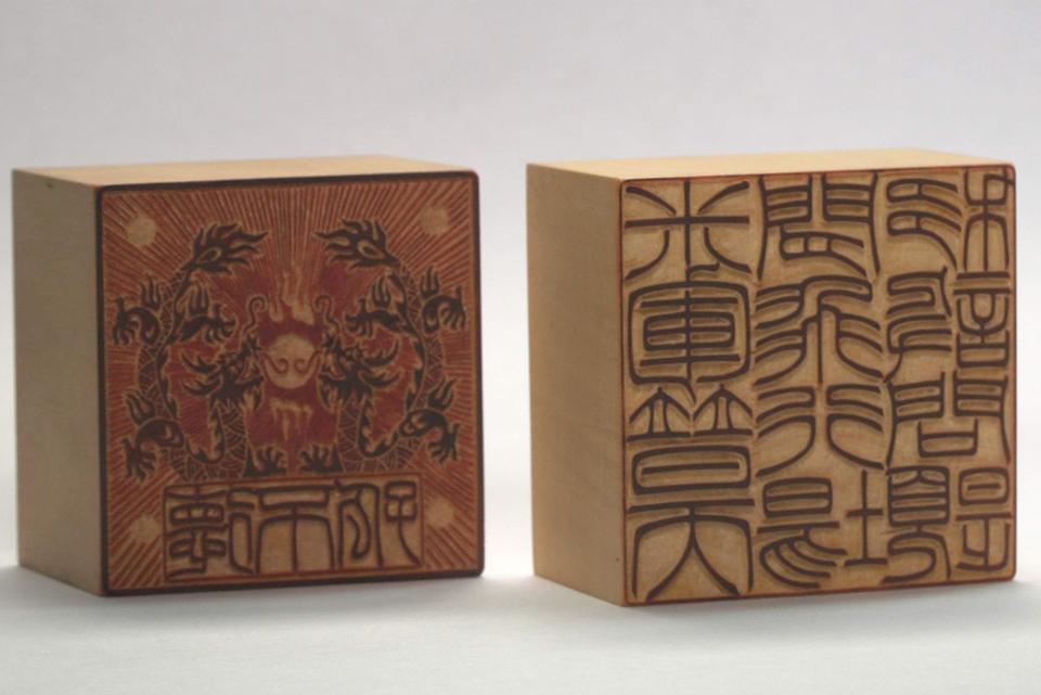 山梨県 甲州手彫印章