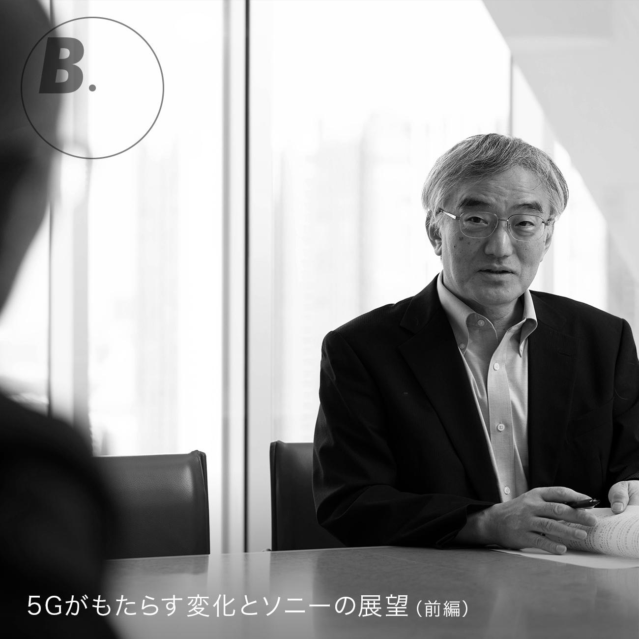 5Gがもたらす変化とソニーの展望(前編)