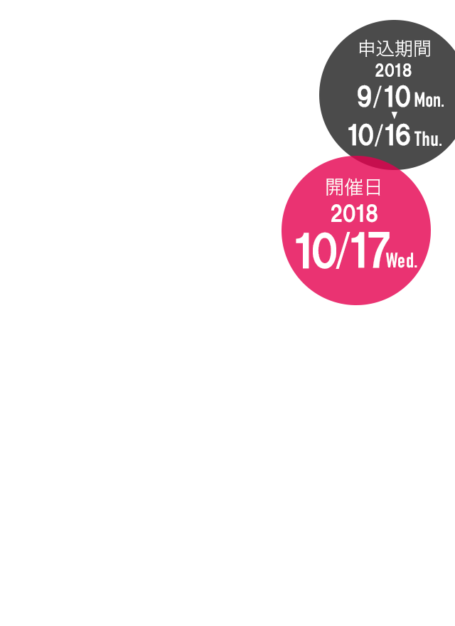 Try!Sony Professional Camcorder in 名古屋 開催日:2018年10月17日(水)