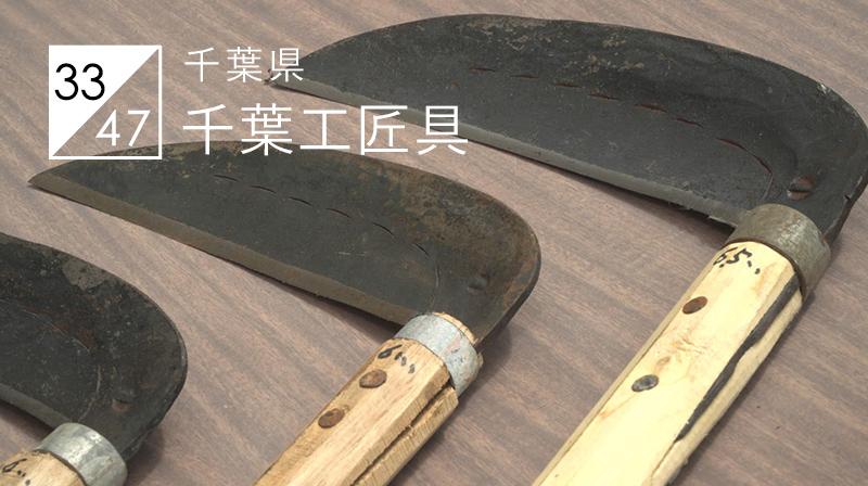 千葉県 千葉工匠具