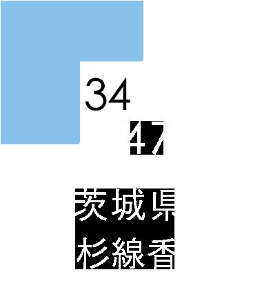 茨城県 杉線香
