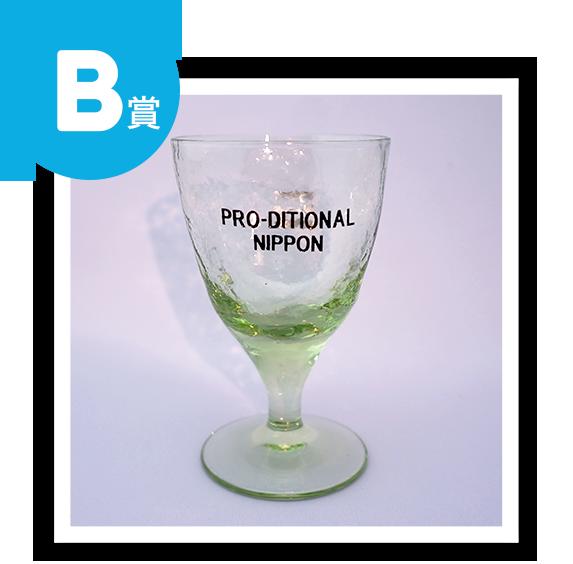山口県「萩ガラス」吹込みワイングラス