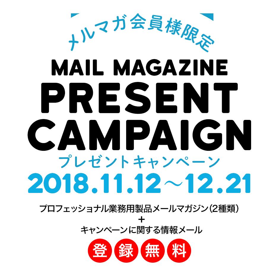 メルマガ会員様限定プレゼントキャンペーン 2018.11.12~12.21 15:00 登録無料
