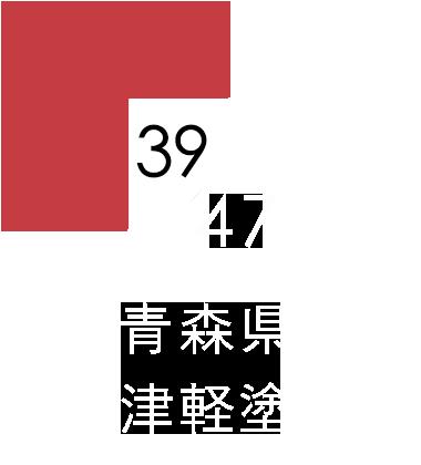 青森県 津軽塗