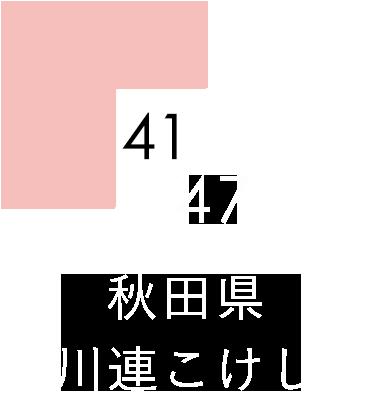 秋田県 川連こけし