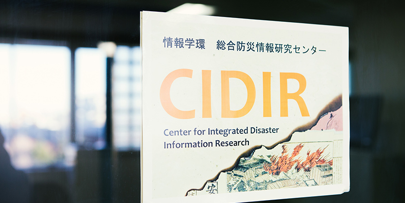 災害対策に役立つ最新技術と今企業が考えるべきこと