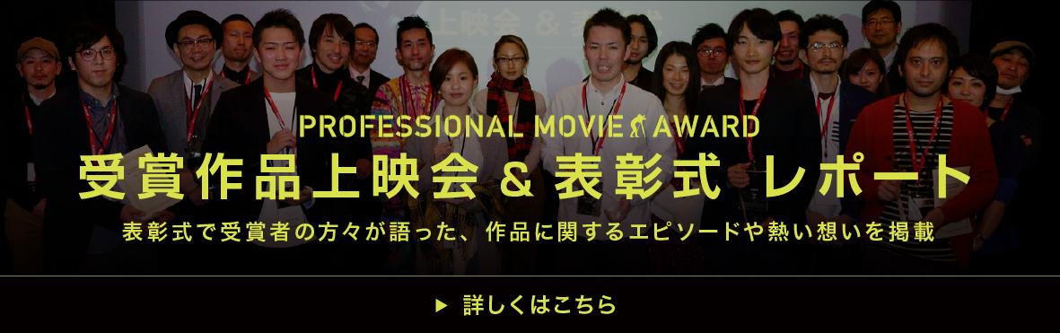 プロフェッショナルムービーアワード受賞作品上映会&表彰式 レポート