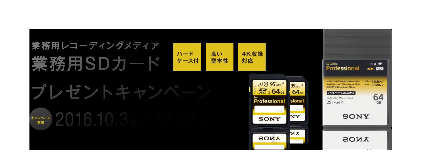 業務用レコーディングメディア 業務用SDカード プレゼントキャンペーン キャンペーン期間 2016.10.3Mon 12.22Thu