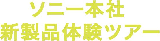 ソニー本社 新製品体験ツアー