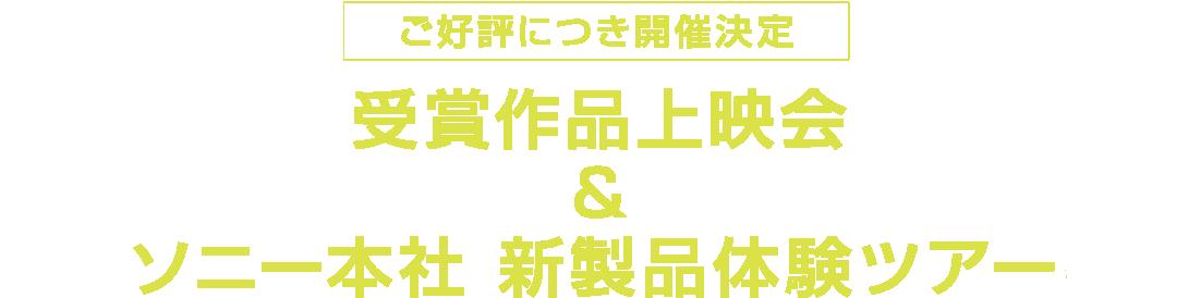 ご好評につき開催決定 受賞作品上映会 & ソニー本社新製品体験ツアー