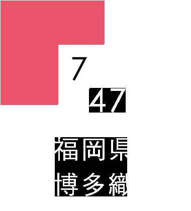 福岡県 博多織