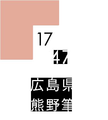 広島県 熊野筆