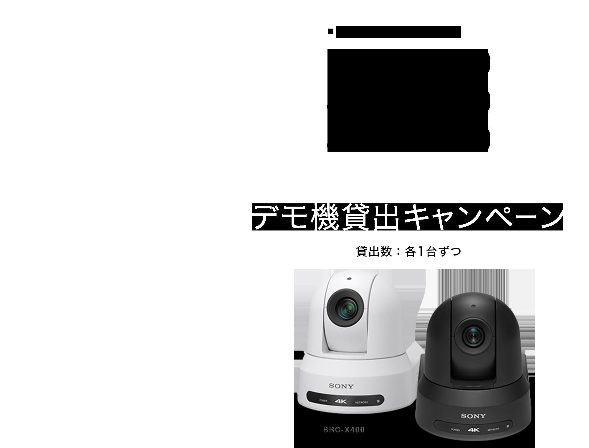 旋回型リモートカメラ「BRC-X400」「SRG-X400」「SRG-X120」デモ機貸出キャンペーン