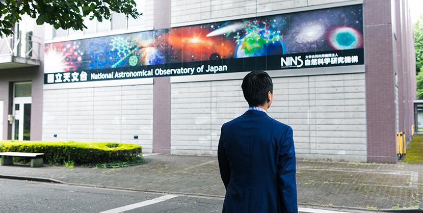 国立天文台天文データセンターを訪ねて