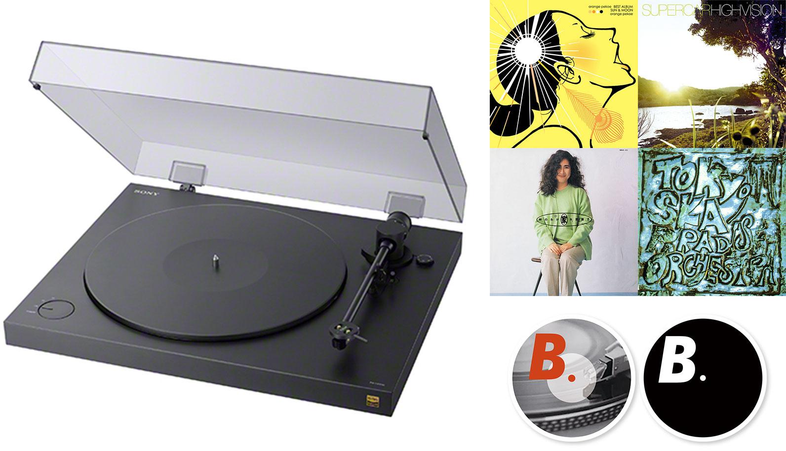 レコードプレーヤーPS-HX500/アナログレコード(1タイトル)/WEBマガジン「B」オリジナルステッカー