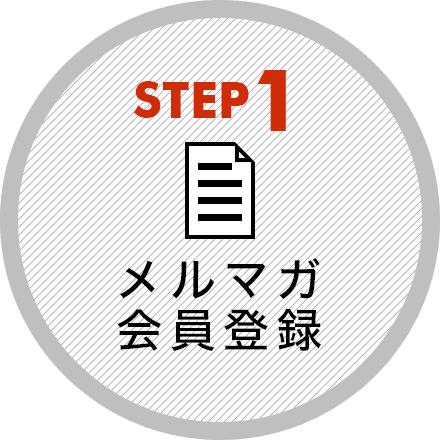 STEP1 メルマガ会員登録
