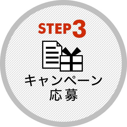 STEP3 キャンペーン応募