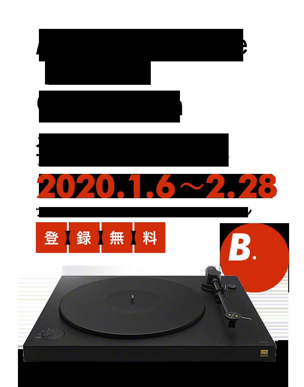 メルマガ会員様限定プレゼントキャンペーン 2020.1.6〜2.28 プロフェッショナル業務用製品メールマガジン登録無料