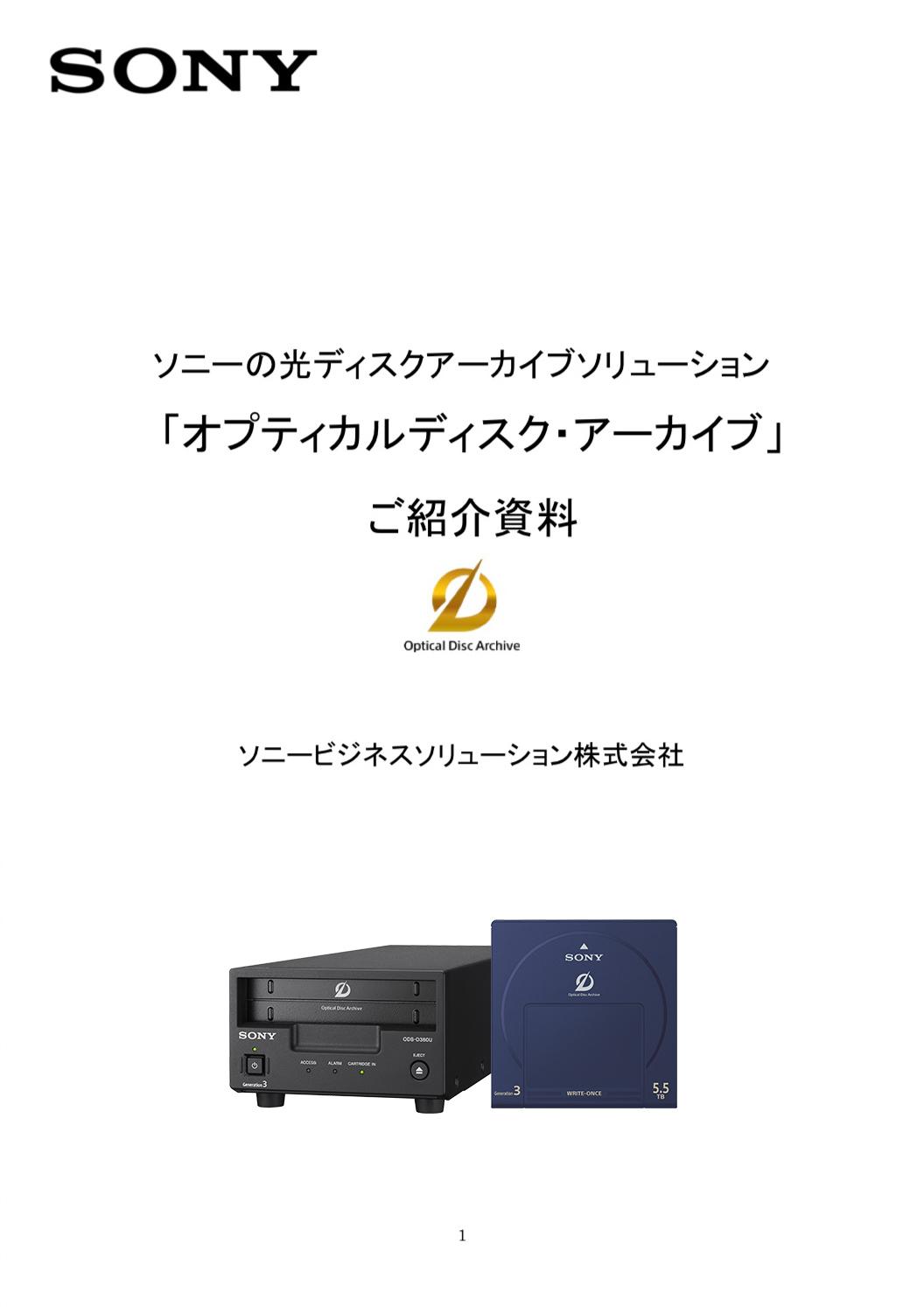 ソニーの光ディスクアーカイブソリューション 「オプティカルディスク・アーカイブ」ご紹介資料