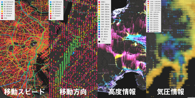 位置情報の「ビッグデータ」は新しい潮流