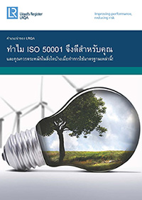 ISO 50001 การแนะแนว