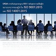 LRQA Leadership Series - Part 1