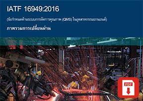 LRQA IATF 16949:2016 ภาพรวมการเปลี่ยนผ่าน