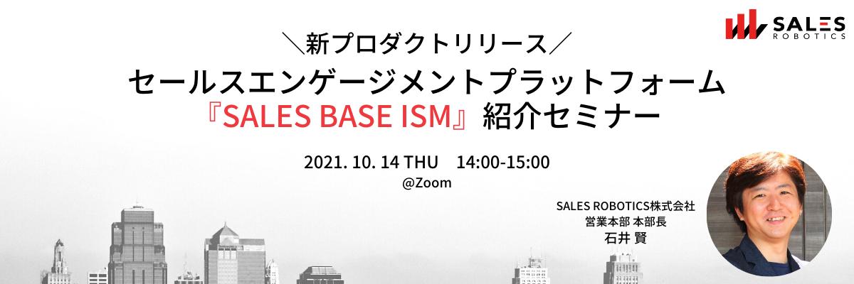 セールスエンゲージメントプラットフォーム『SALES BASE ISM』紹介セミナー