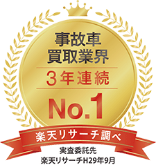 Three years in a row. Damaged Car Business No.1 RAKUTEN Research 2017.9