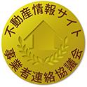 不動産情報サイト事業者連絡協議会