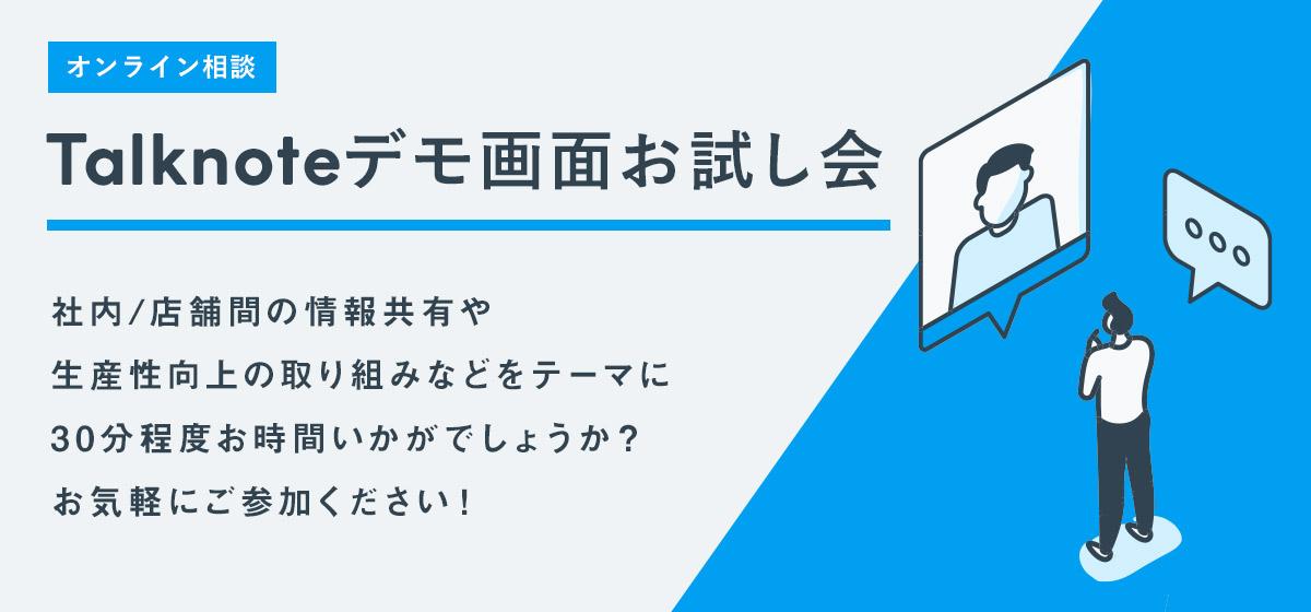 Web相談会アイキャッチ画像