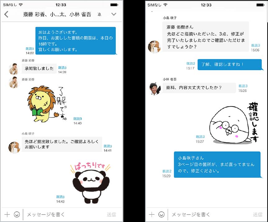 Talknote スマホ画面 UI