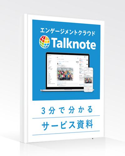 Talknote サービス資料