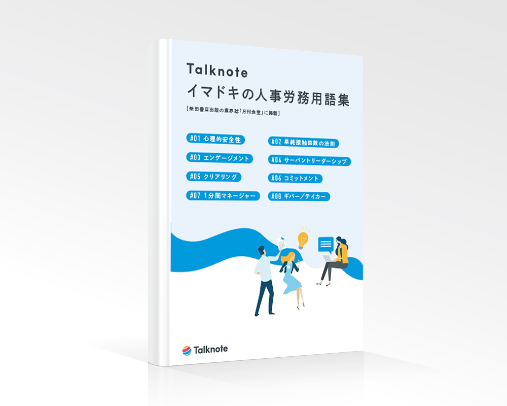 Talknote イマドキの人事労務用語集 画像
