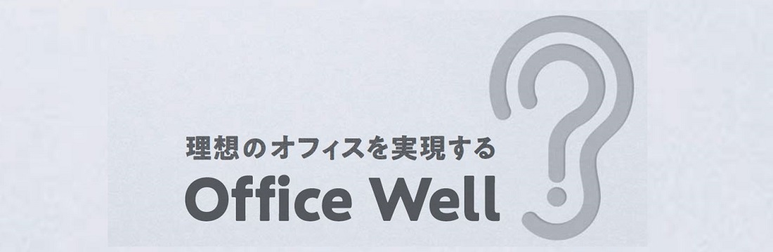 理想のオフィスを実現する Office Well