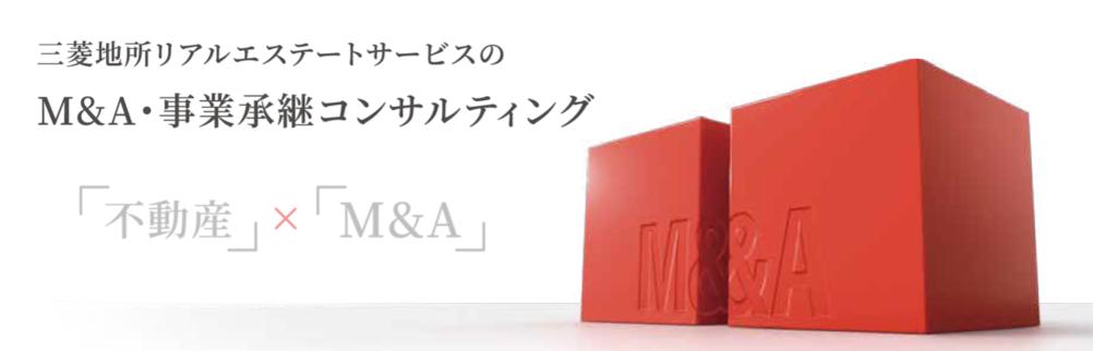 M&A・事業承継コンサルティング資料申込フォーム