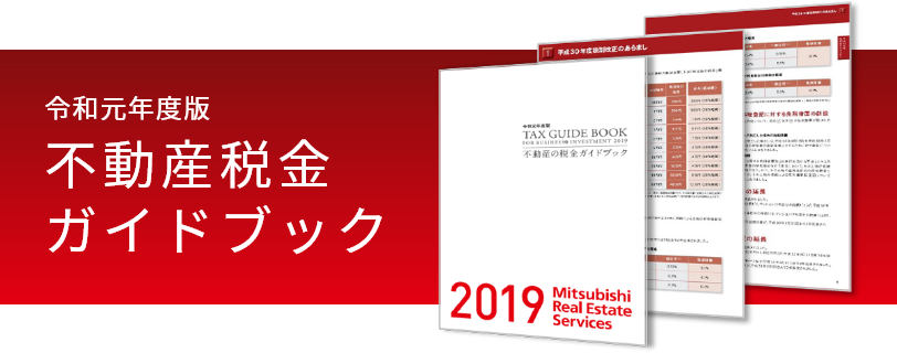 令和元年度版不動産税金ガイドブック