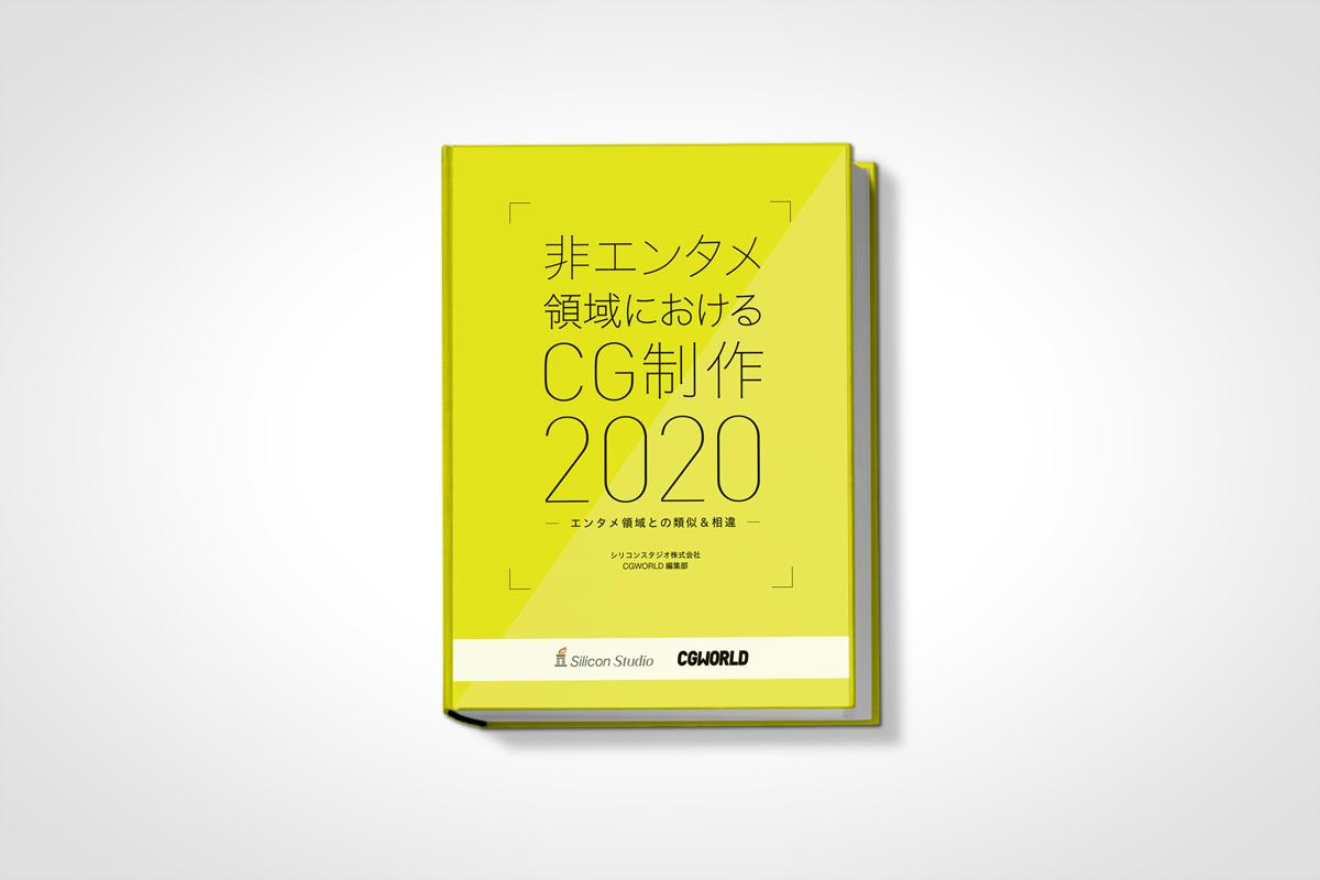 非エンタメ領域におけるCG制作2020