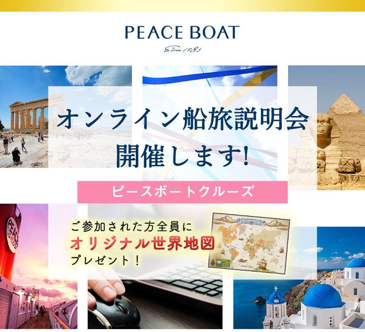 オンライン船旅説明会開催中