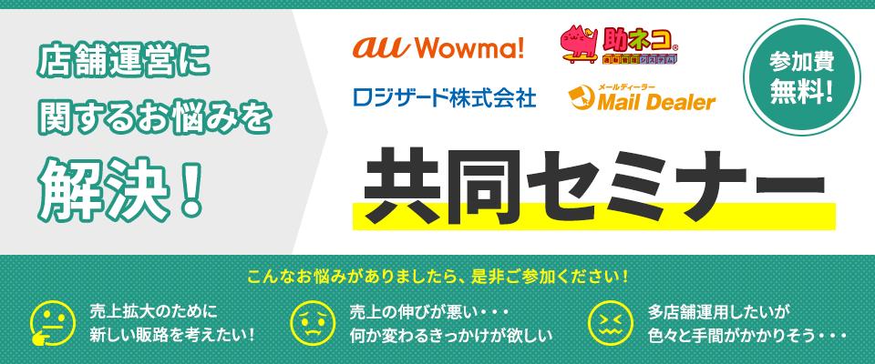 販路拡大に関するお悩みを解決!au Wowma!×助ネコ×ロジザード×メールディーラー共同セミナー