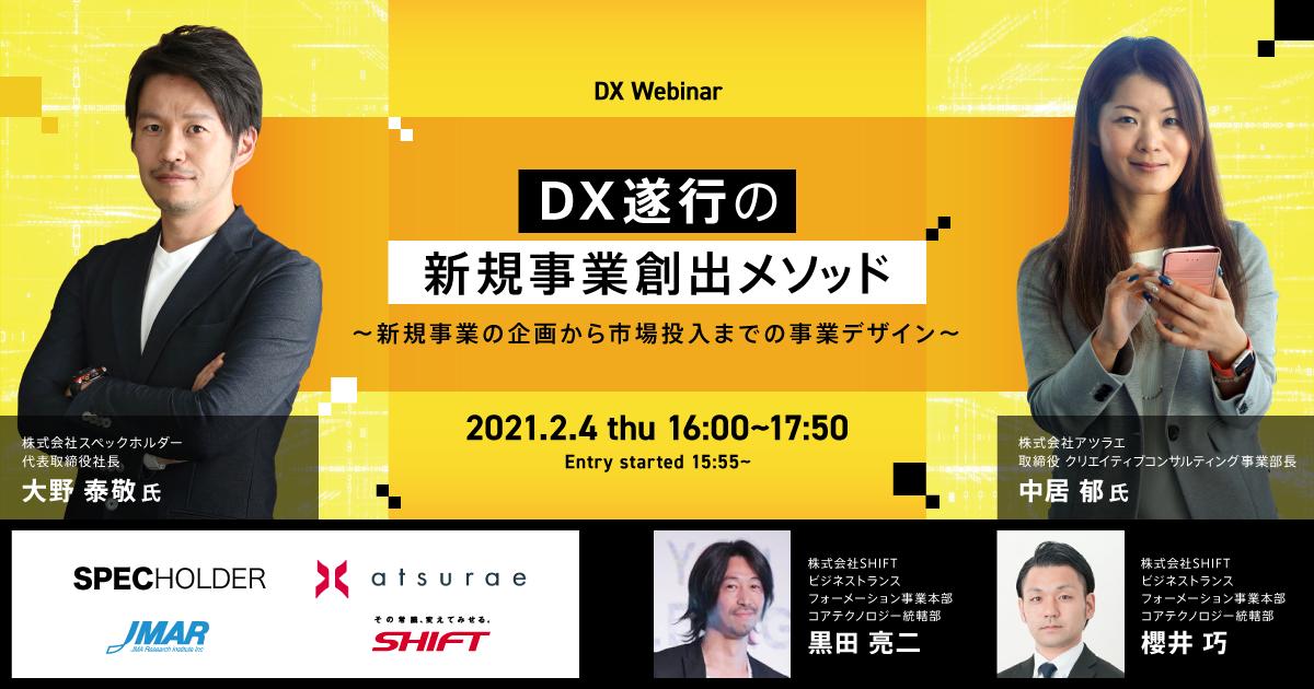 DX遂行の新規事業創出メソッド~新規事業の企画から市場投入までの事業デザイン~