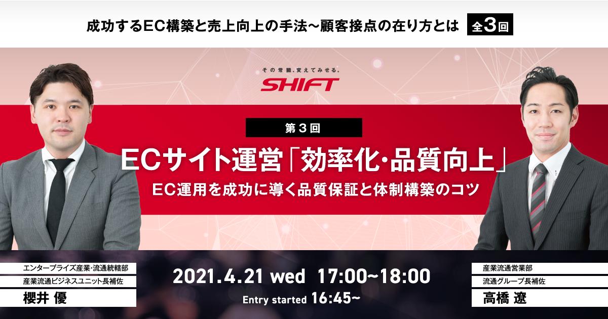 【4月21日開催セミナー】『ECサイト運営「効率化・品質向上」EC運用を成功に導く品質保証と体制構築のコツ』| 株式会社SHIFT