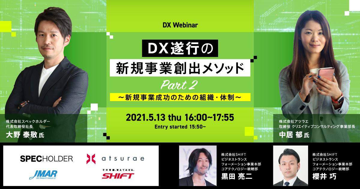 DX遂行の新規事業創出メソッド PART2 -新規事業成功のための組織・体制-